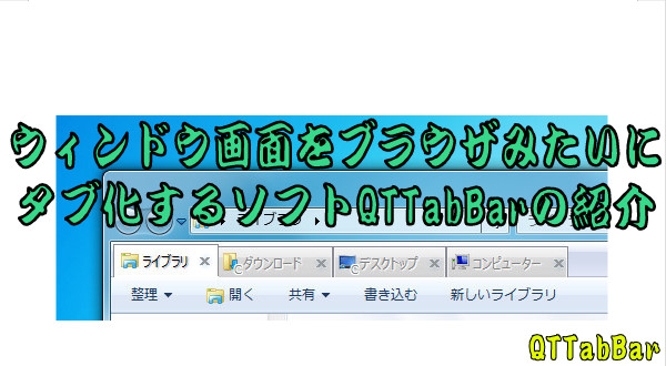 QTTabBar1 19-31-52-100