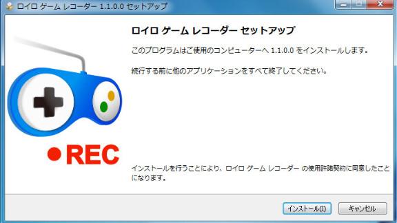 デスクトップを高画質録画できるソフトロイロゲームレコーダー1-36-646