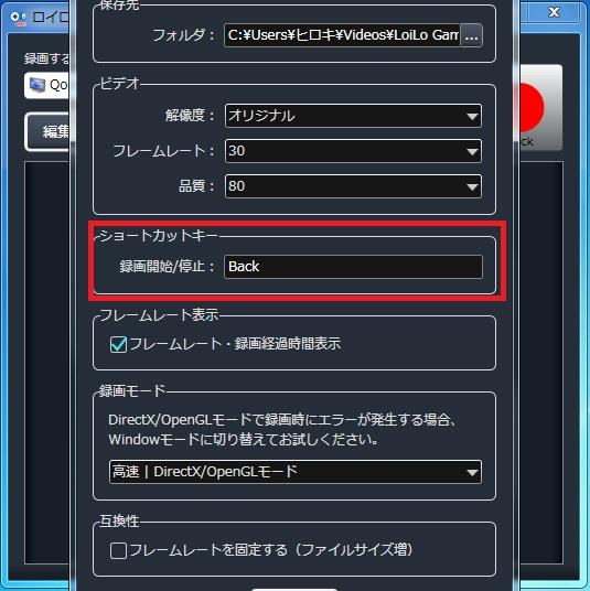 デスクトップを高画質録画できるソフトロイロゲームレコーダー-083