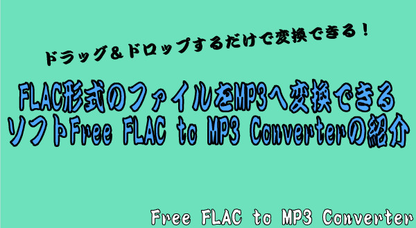 Free FLAC to MP3 Converter-26-56-893