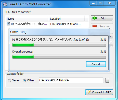 Free FLAC to MP3 Converter13-111