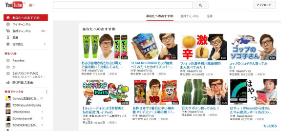 YouTube動画あなたへおすすめを削除する方法50-943