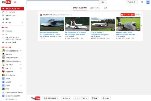 YouTube動画あなたへおすすめを削除する方法6 20-55-11-827