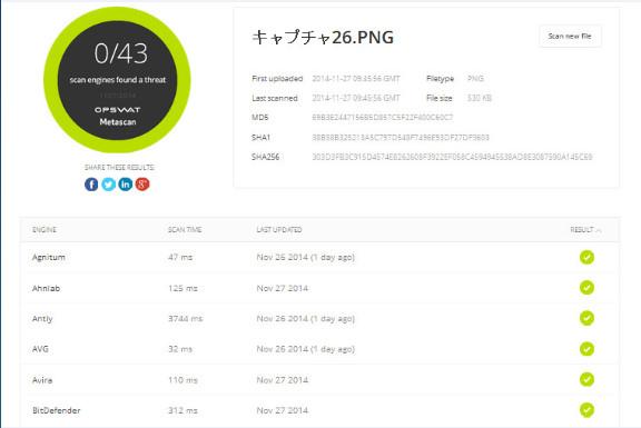 ファイルの安全性をスキャン26-414