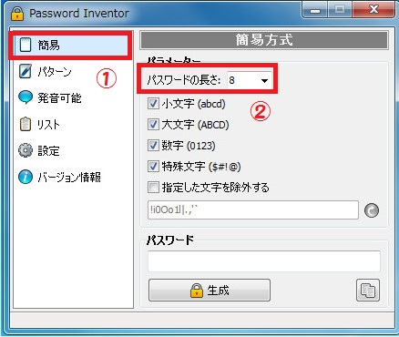 Password Inventor0-24-747