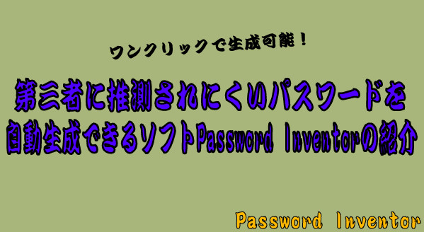 Password Inventor15-35-935