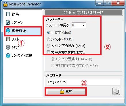 bPassword Inventor8-069