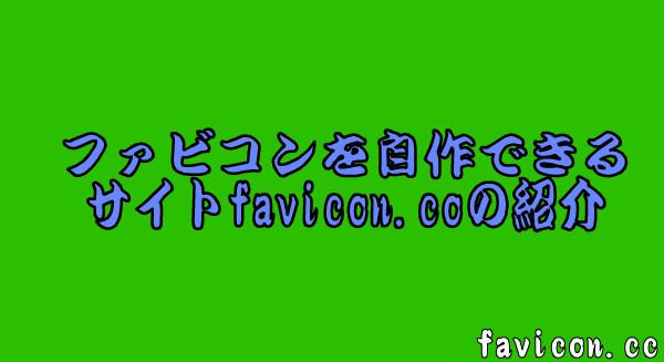 ファビコンを自作01 20-37-12-167