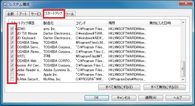 パソコン起動時に自動実行するプログラムを停止する9-385