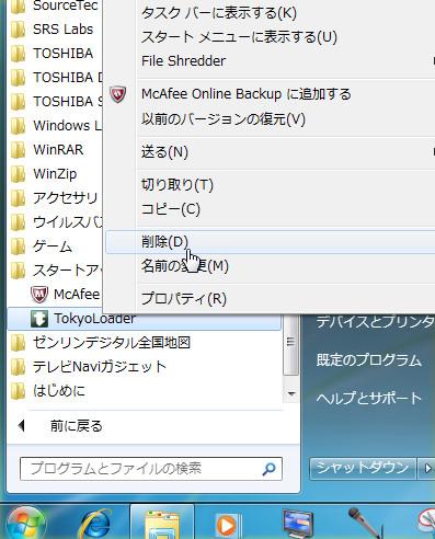 パソコン起動時に自動実行するプログラムを停止する04-09-355
