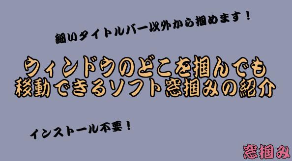 ソフト窓掴みの紹介8-09-01-691