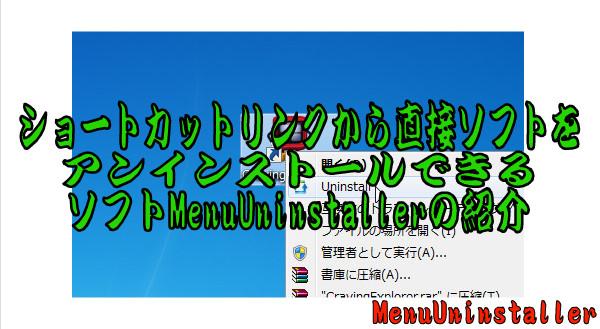 ソフトMenuUninstallerの紹介-06 21-31-53-726