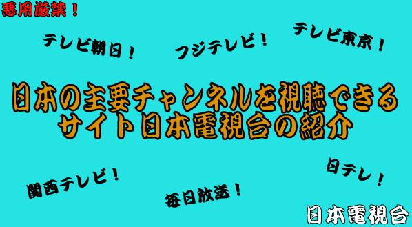 日本の主要チャンネルを視聴23-04-40-600