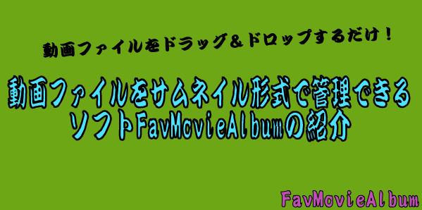 FavMovieAlbum07 22-17-22-612