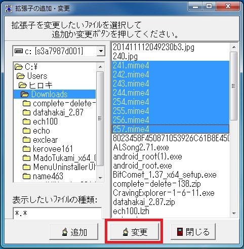 拡張子一括書き換えツール-45-16-099