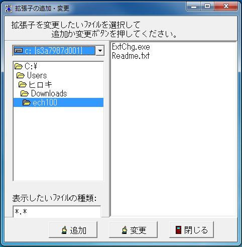 拡張子一括書き換えツール0-916