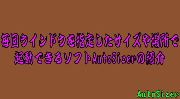 AutoSizer 13-34-06-034