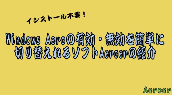 Aeroer2-08 22-56-00-378