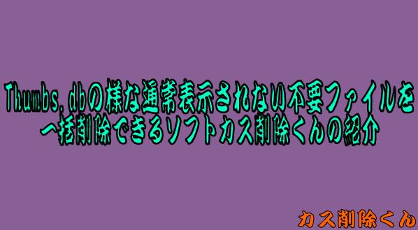 bカス削除くん23-15-26-151