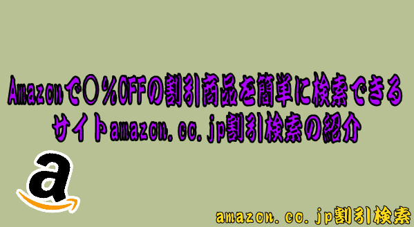 bAmazonで○%OFFの割引商品12-10 00-37-28-288