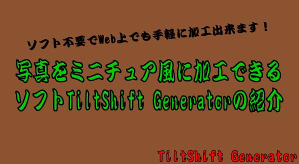 ティルトシフト-50-32-728