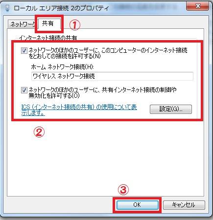MVNOでテザリングする方法1-15-37-858