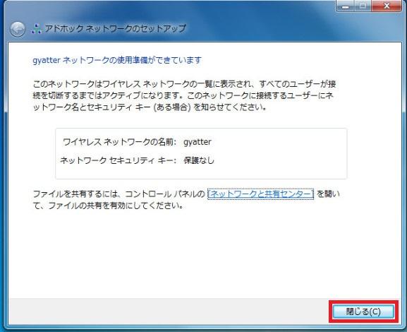 MVNOでテザリングする方法 13-04-22-581