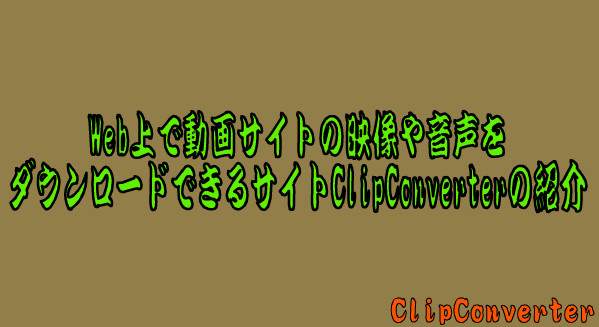 ClipConverter2-15 14-12-08-827