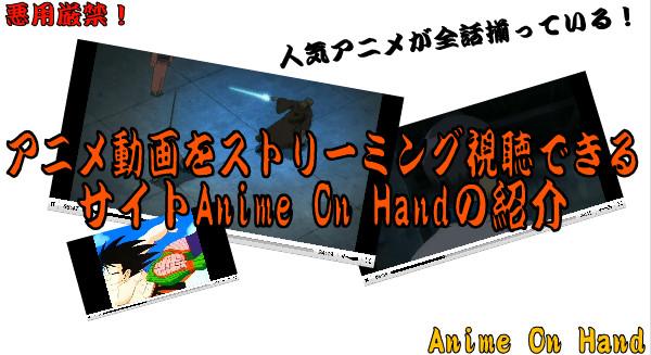 Anime On Hand15 14-54-47-255