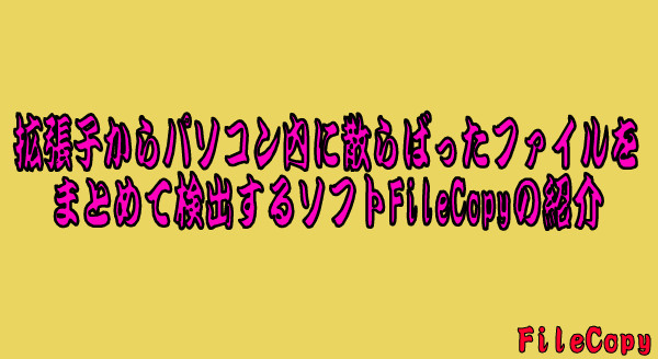 FileCopy2-15 15-15-35-057