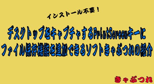 ソフトきゃぷつれ16 09-35-45-410