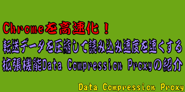 Data Compression Proxy6 10-03-36-780