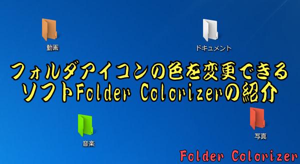 Folder Colorizer17 16-58-18-712