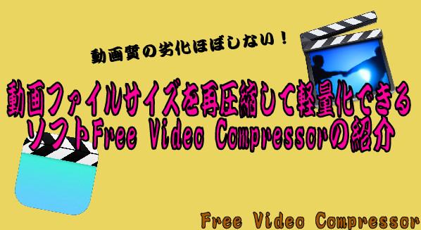動画ファイルサイズを再圧縮して軽量化 22-23-36-822