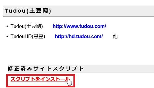 Tudou「土豆網」動画の再生や保存方法414255.jpg
