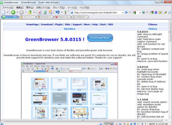 便利なブラウザのオススメまとめGreenBrowser1.jpg