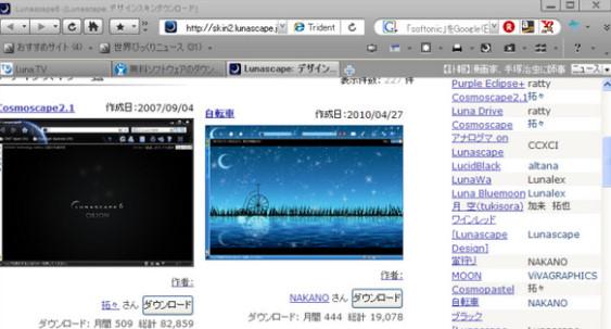 便利なブラウザのオススメまとめLunascape1.jpg
