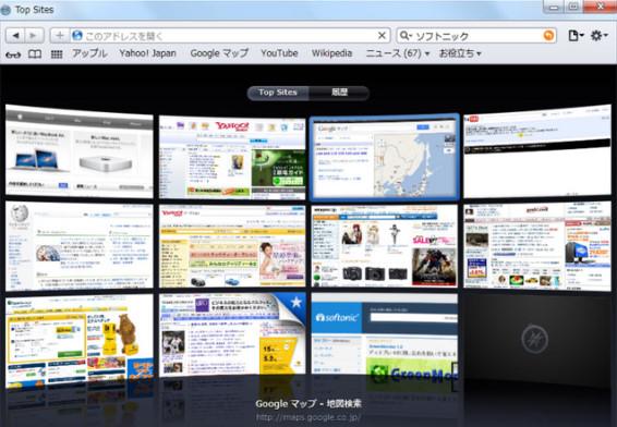 便利なブラウザのオススメまとめSafari1.jpg