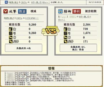 合戦状況報告書 詳細6 - 戦国IXA