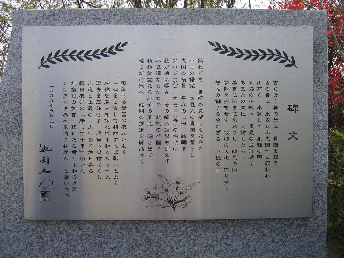 池田大作 碑文 韓日新時代
