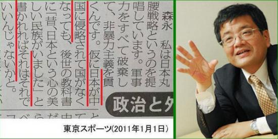 森永卓郎 日本が無くなっても良い