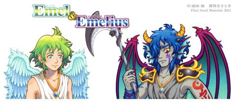 エメル&エメリウス