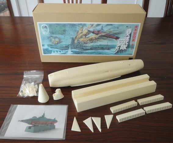 海底軍艦1