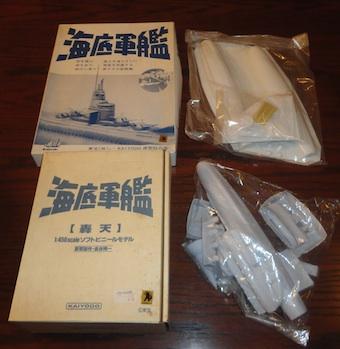 海底軍艦5