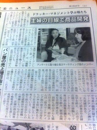 20111122富士ニュース