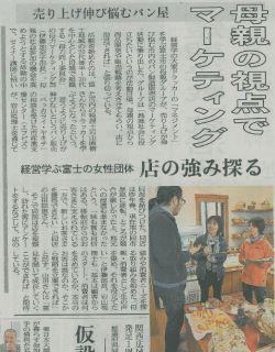 20111201静岡新聞