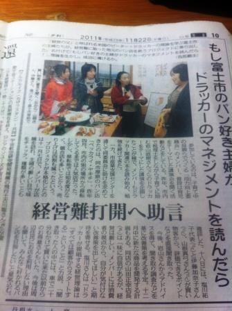 20111122中日新聞
