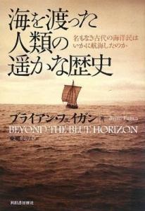 海を渡った人類