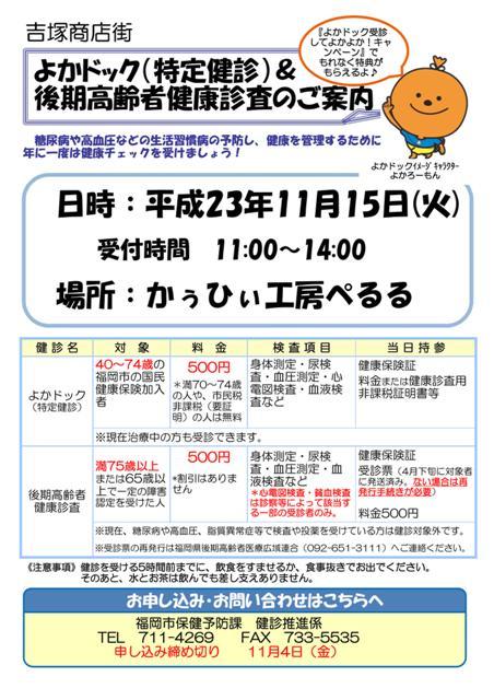 吉塚 ちらし3_01