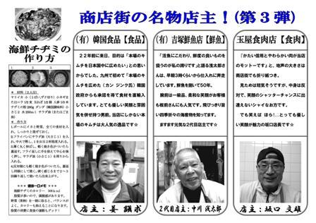 2月チラシ店主の横顔NO3.doc(試作)_01